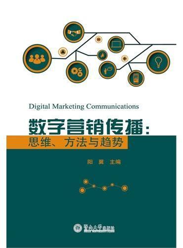 数字营销传播:思维、方法与趋势