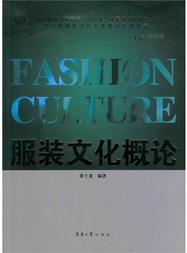 服装文化概论