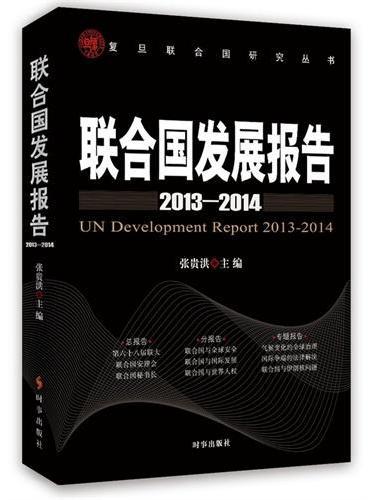 联合国发展报告2013-2014