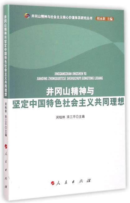 井冈山精神与坚定中国特色社会主义共同理想(井冈山精神与社会主义核心价值体系研究丛书)