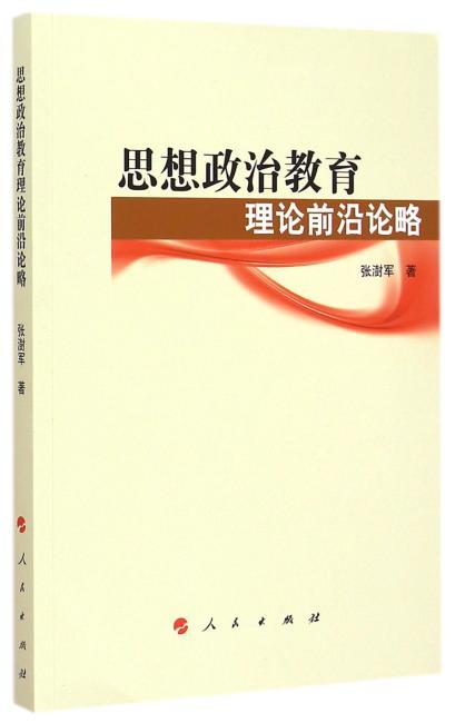 思想政治教育理论前沿论略(思想政治教育前沿问题研究系列著作)