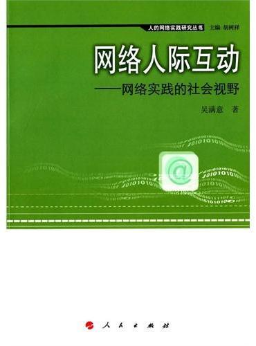 网络人际互动—网络实践的社会视野(人的网络实践研究丛书)