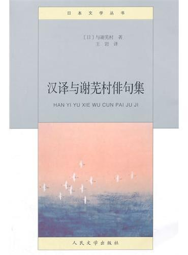 汉译与谢芜村俳句集