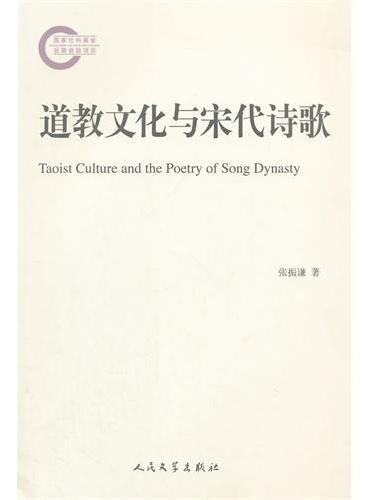 道教文化与宋代诗歌