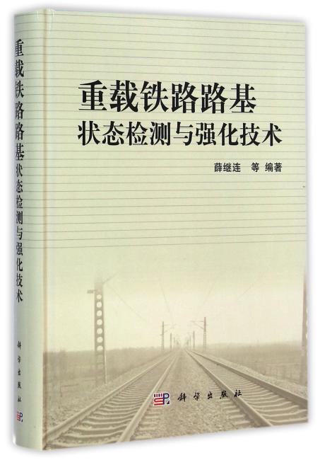 重载铁路路基状态检测与强化技术
