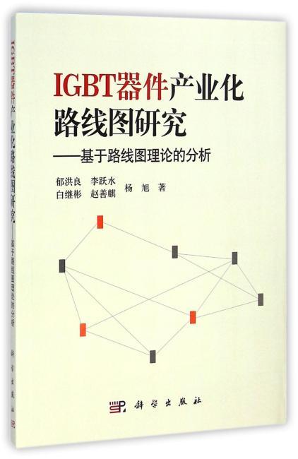 IGBT器件产业化路线图研究-基于路线图理论的分析