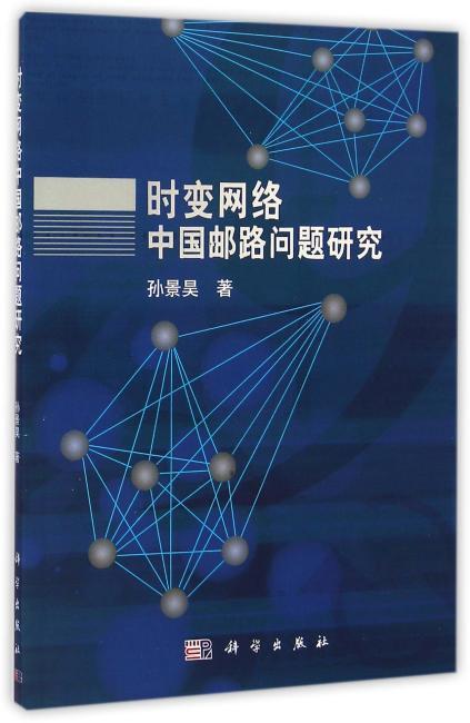 时变网络中国邮路问题研究