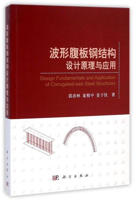 波形腹板钢结构设计原理与应用