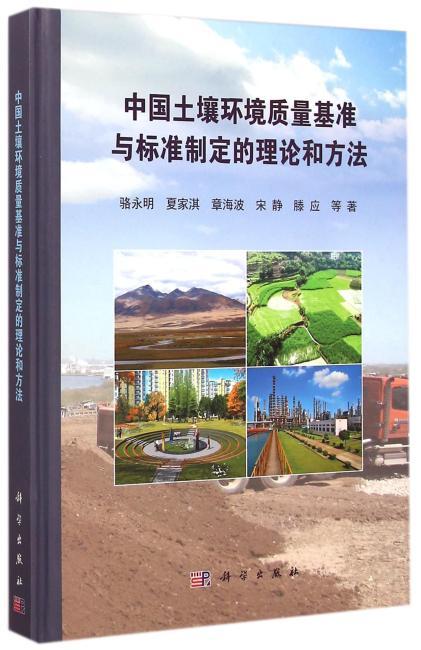 中国土壤环境质量基准与标准制定的理论和方法