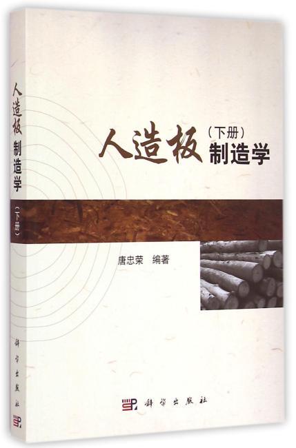 人造板制造学(下册)