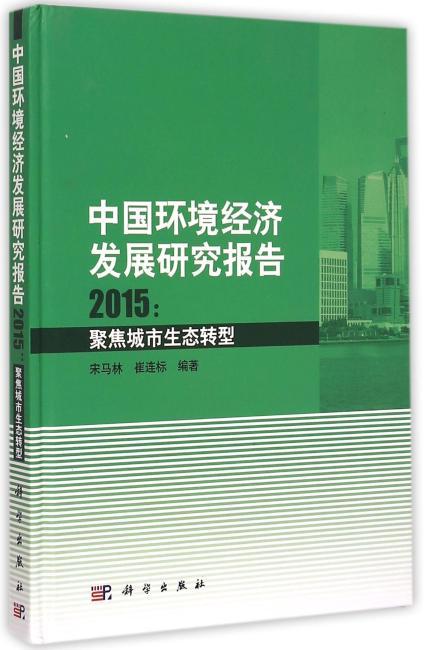 中国环境经济发展研究报告2015:聚焦城市生态转型