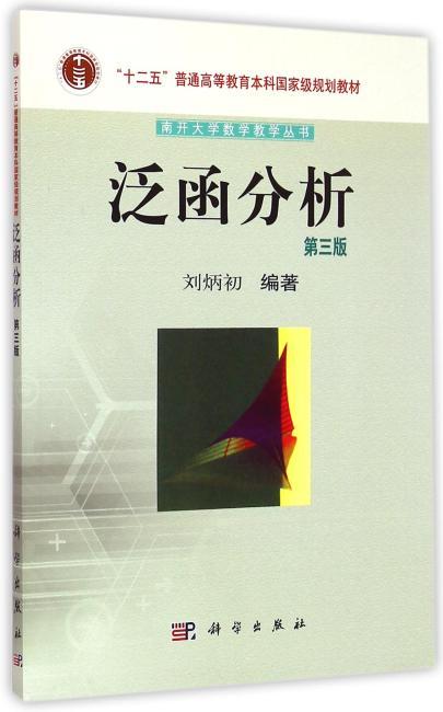 泛函分析(第三版)