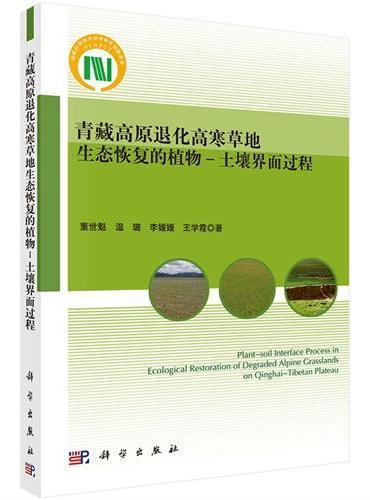 青藏高原退化高寒草地生态恢复的植物-土壤界面过程
