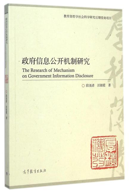 政府信息公开机制研究