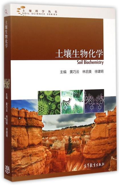 土壤生物化学