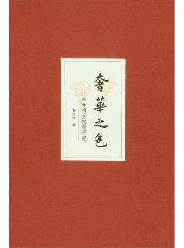 奢华之色——宋元明金银器研究 卷二:明代金银首饰(增订本)
