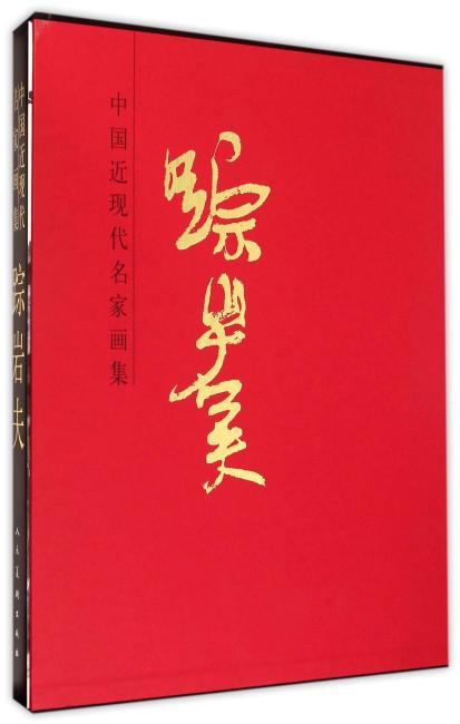 中国近现代名家画集·踪岩夫#