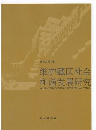 维护藏区社会和谐发展研究