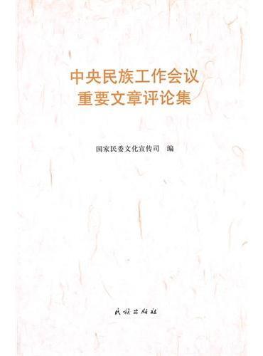 中央民族工作会议重要文章评论集