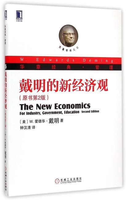 """戴明的新经济观(原书第2版)(华章管理经典,""""质量管理之父""""戴明的最后一本著作,反映了他多年来对品质、管理、经济等课题的思考结晶,呈现多项发人深省的观点。)"""