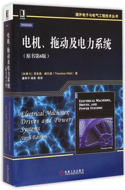 电机、拖动及电力系统(原书第6版)