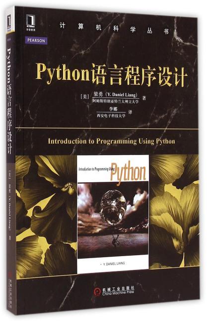 Python语言程序设计(Daniel Liang[梁勇]博士系列丛书之一,以实例教,由实践学,采用基础先行、问题驱动的方法引导读者)