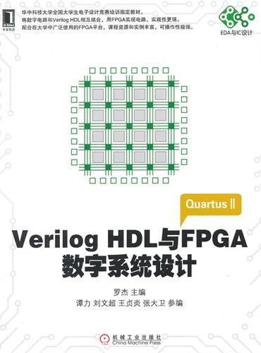 Verilog HDL与FPGA数字系统设计