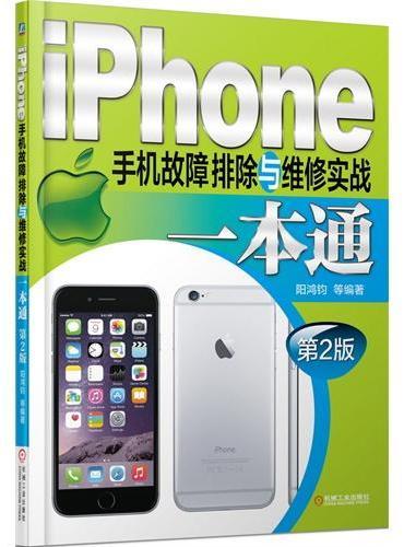 iPhone手机故障排除与维修实战一本通(第2版)