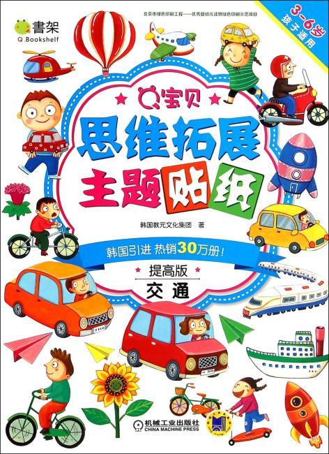 Q宝贝思维拓展主题贴纸(提高版)  交通