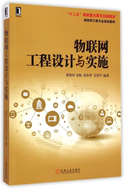 物联网工程设计与实施