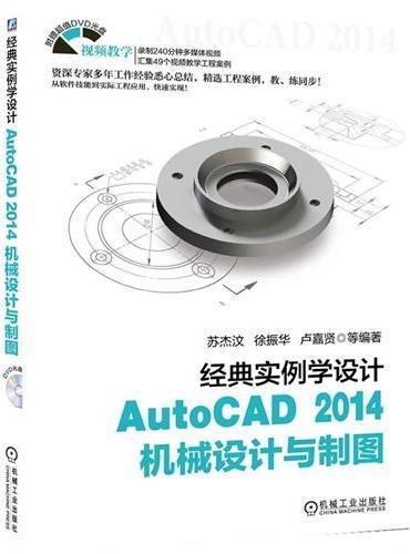 经典实例学设计 AutoCAD 2014机械设计与制图