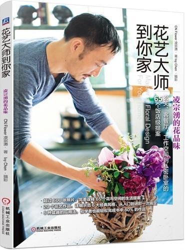 花艺大师到你家 凌宗湧的花品味(玄关、客餐厅、工作空间到私密卧室的65个饭店级提案)
