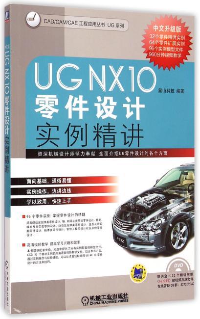 UG+NX10中文版零件设计实例精讲