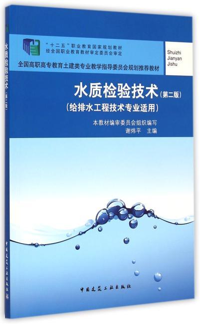 水质检验技术(第二版)