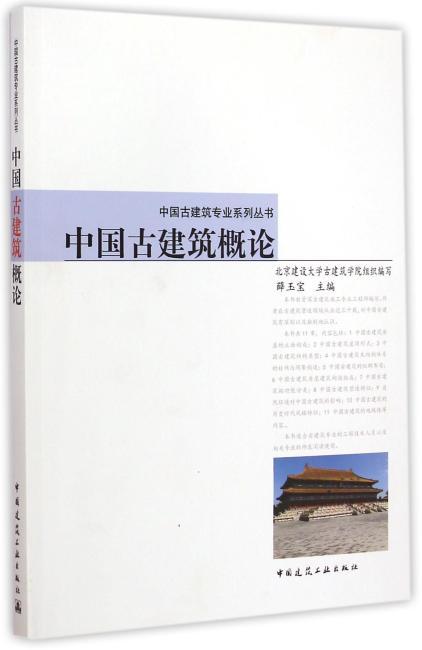 中国古建筑概论