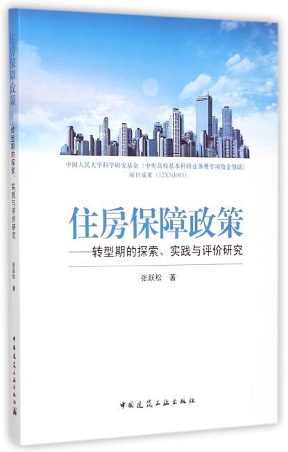 住房保障政策——转型期的探索、实践与评价研究