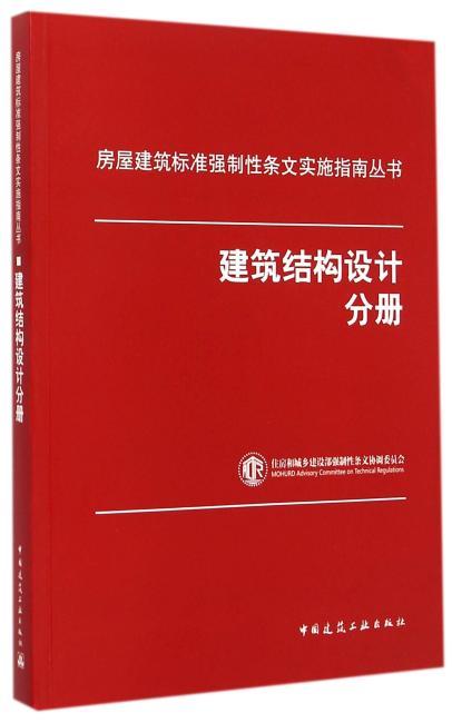 建筑结构设计分册