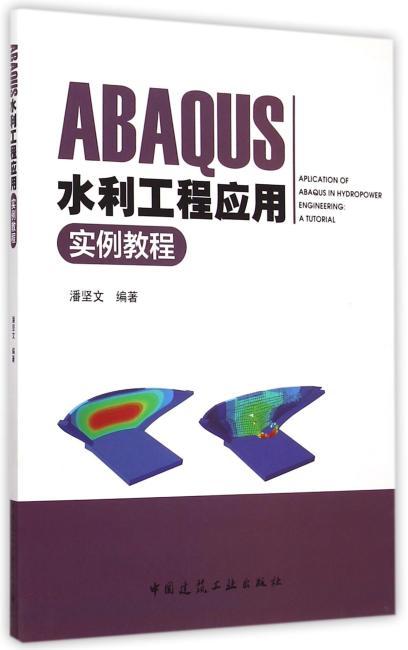 ABAQUS水利工程应用实例教程(含光盘)