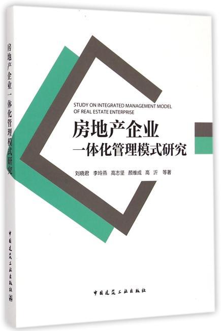 房地产企业一体化管理模式研究