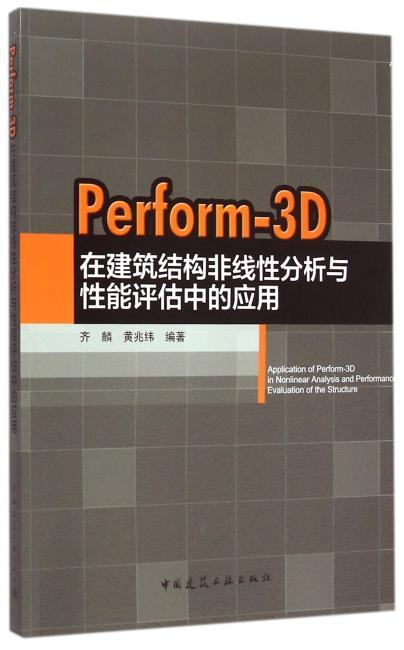 Perform-3D在建筑结构非线性分析与性能评估中的应用
