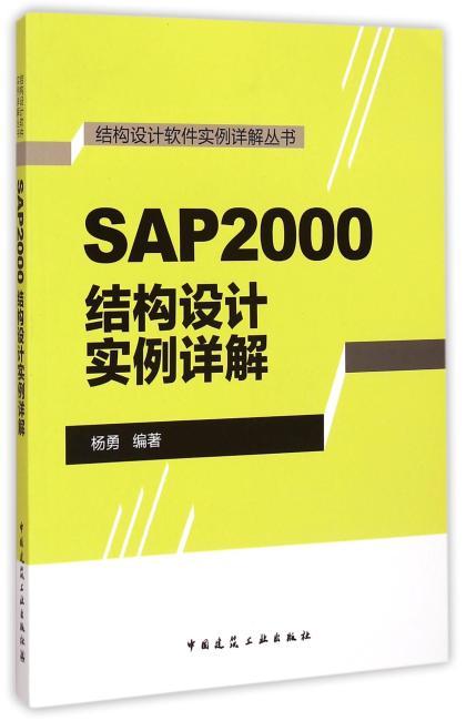 SAP2000结构设计实例详解