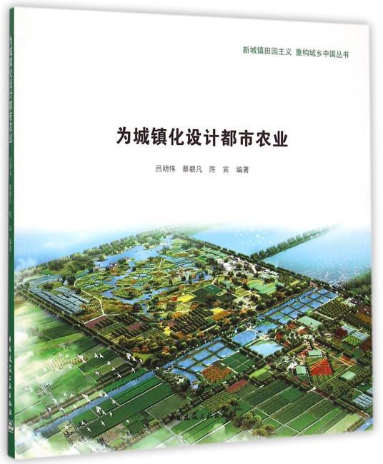 为城镇化设计都市农业