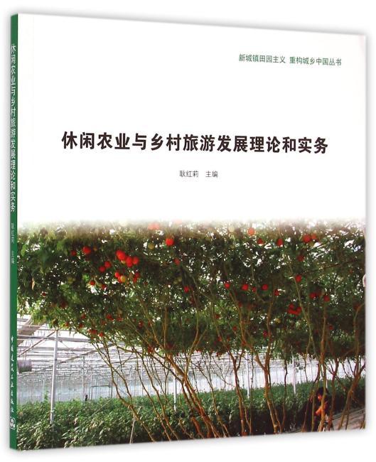 休闲农业与乡村旅游发展理论和实务
