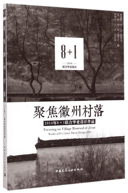 聚焦徽州村落——2014年8+1联合毕业设计作品