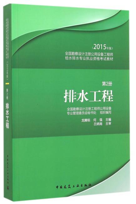 排水工程 第2册(2015年全国勘察设计注册公用设备工程师给水排水专业)