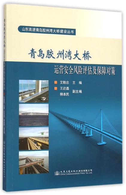 青岛胶州湾大桥运营安全风险评估及保障对策