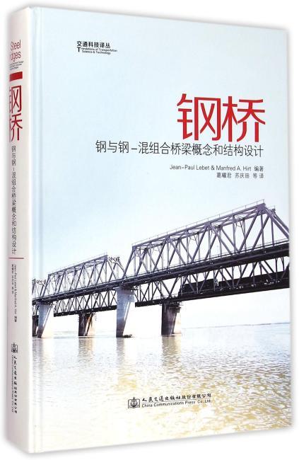 钢桥 钢与钢—混组合桥梁概念和结构设计