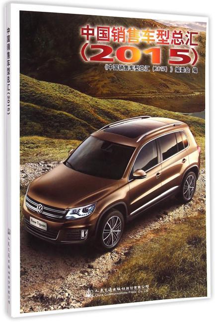 中国销售车型总汇(2015)