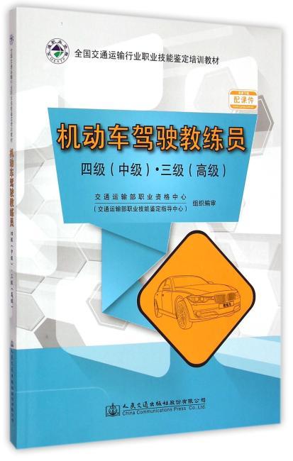 机动车驾驶教练员 四级(中级)三级(高级)