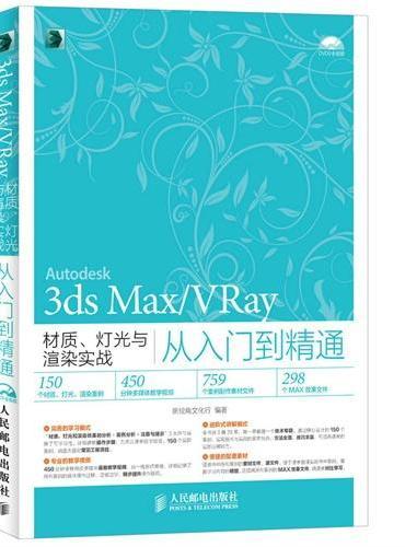3ds Max/VRay材质 灯光与渲染实战从入门到精通